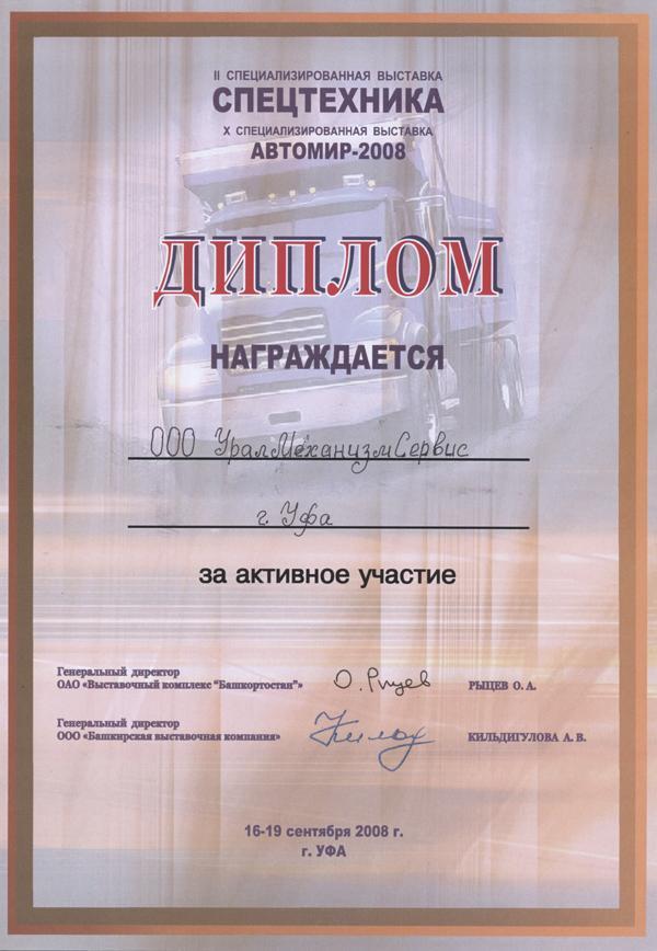 мониторинг транспорта УМС диплом