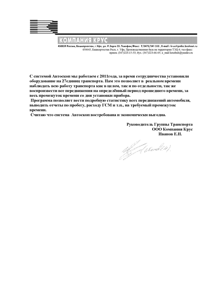 мониторинг транспорта УМС отзыв